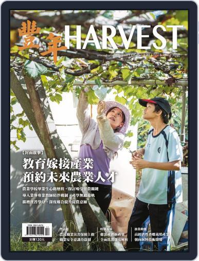 Harvest 豐年雜誌 December 14th, 2018 Digital Back Issue Cover
