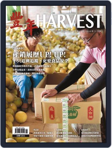 Harvest 豐年雜誌 November 15th, 2018 Digital Back Issue Cover