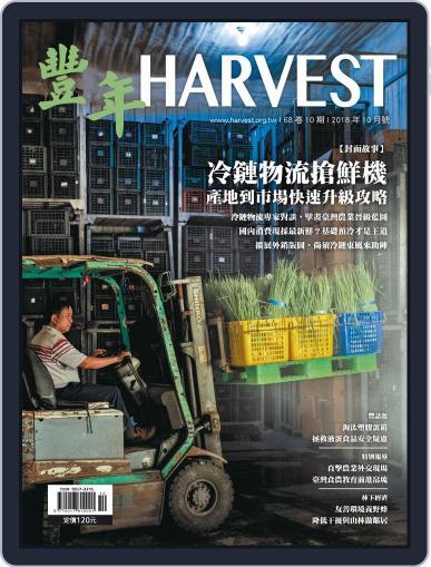 Harvest 豐年雜誌 October 12th, 2018 Digital Back Issue Cover