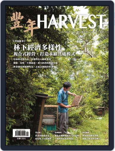 Harvest 豐年雜誌 September 14th, 2018 Digital Back Issue Cover