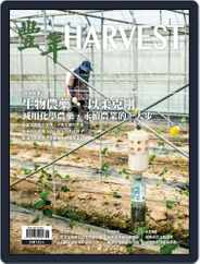Harvest 豐年雜誌 (Digital) Subscription August 15th, 2018 Issue