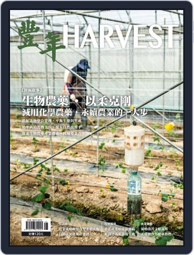 Harvest 豐年雜誌 August 15th, 2018 Digital Back Issue Cover