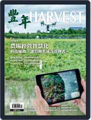 Harvest 豐年雜誌 (Digital) Subscription July 13th, 2018 Issue