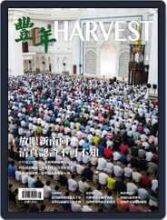 Harvest 豐年雜誌 (Digital) Subscription June 21st, 2018 Issue