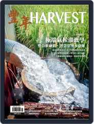 Harvest 豐年雜誌 (Digital) Subscription May 15th, 2018 Issue