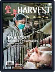 Harvest 豐年雜誌 (Digital) Subscription April 13th, 2018 Issue