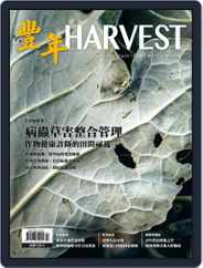 Harvest 豐年雜誌 (Digital) Subscription March 15th, 2018 Issue