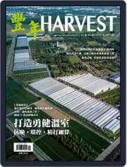 Harvest 豐年雜誌 (Digital) Subscription February 14th, 2018 Issue