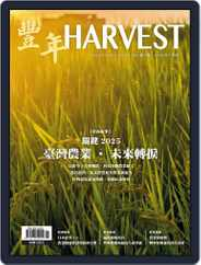 Harvest 豐年雜誌 (Digital) Subscription January 12th, 2018 Issue
