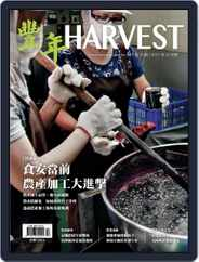 Harvest 豐年雜誌 (Digital) Subscription July 11th, 2017 Issue