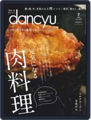 dancyu ダンチュウ (Digital) Subscription June 6th, 2020 Issue