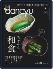 dancyu ダンチュウ (Digital) Subscription May 6th, 2020 Issue