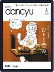 dancyu ダンチュウ (Digital) Subscription April 6th, 2020 Issue