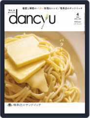 dancyu ダンチュウ (Digital) Subscription March 6th, 2020 Issue