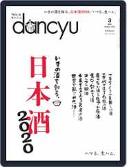 dancyu ダンチュウ (Digital) Subscription February 10th, 2020 Issue