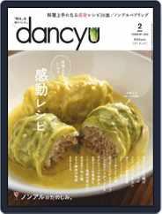 dancyu ダンチュウ (Digital) Subscription January 10th, 2020 Issue