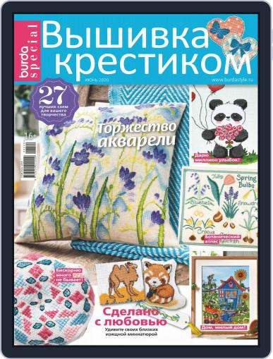 Вышивка крестиком (Digital) June 1st, 2020 Issue Cover