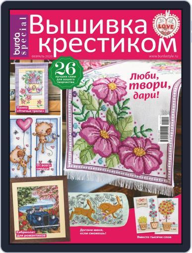 Вышивка крестиком (Digital) January 1st, 2020 Issue Cover