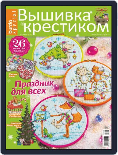 Вышивка крестиком (Digital) December 1st, 2019 Issue Cover