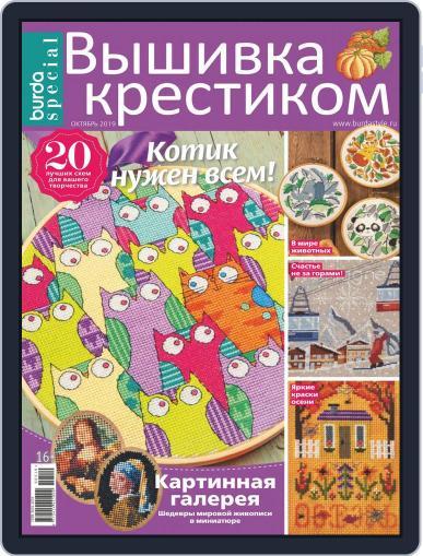 Вышивка крестиком (Digital) October 1st, 2019 Issue Cover