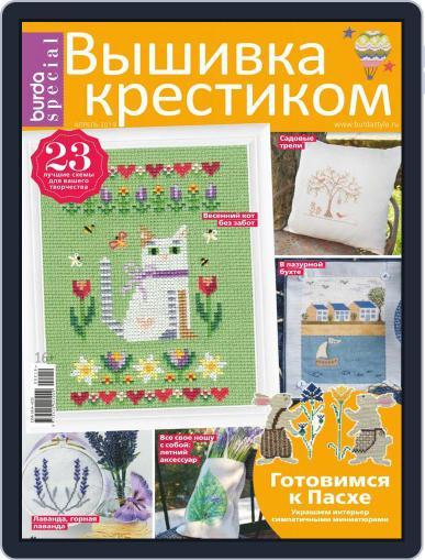 Вышивка крестиком (Digital) June 1st, 2019 Issue Cover