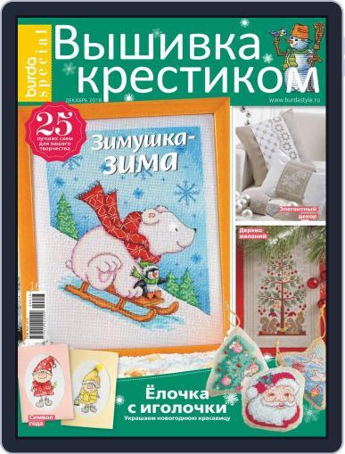 Вышивка крестиком (Digital) December 1st, 2018 Issue Cover