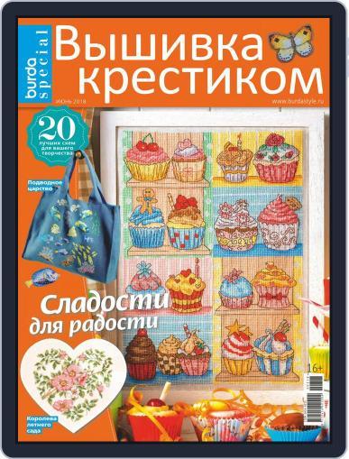 Вышивка крестиком (Digital) May 1st, 2018 Issue Cover