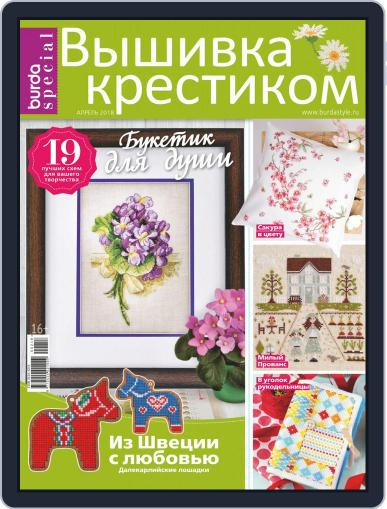 Вышивка крестиком (Digital) March 1st, 2018 Issue Cover
