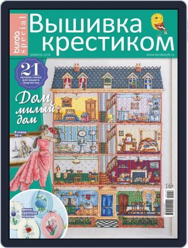 Вышивка крестиком (Digital) February 1st, 2018 Issue Cover