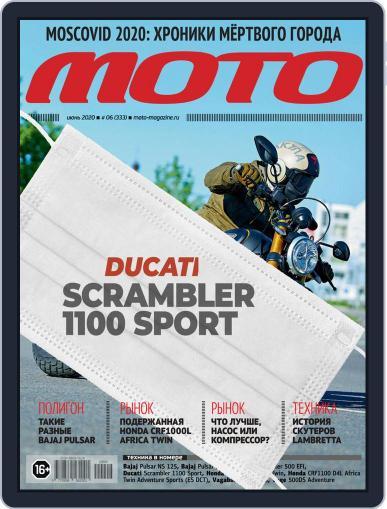 Журнал Мото (Digital) June 1st, 2020 Issue Cover