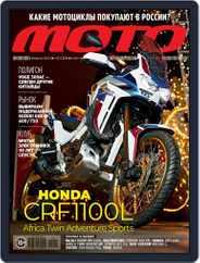 Журнал Мото (Digital) Subscription February 1st, 2020 Issue