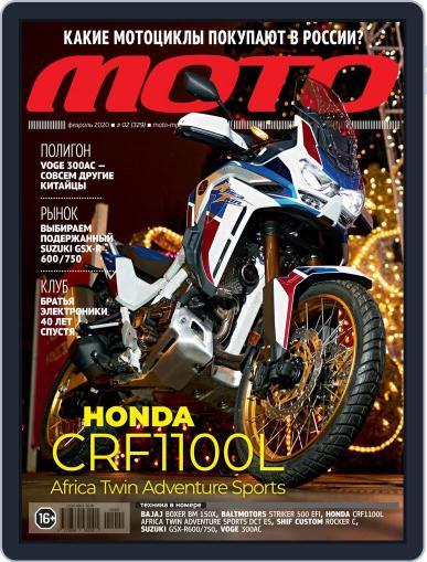 Журнал Мото (Digital) February 1st, 2020 Issue Cover