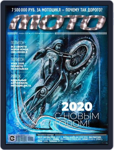 Журнал Мото (Digital) January 1st, 2020 Issue Cover