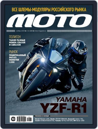 Журнал Мото (Digital) November 1st, 2019 Issue Cover