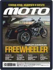Журнал Мото (Digital) Subscription June 1st, 2019 Issue