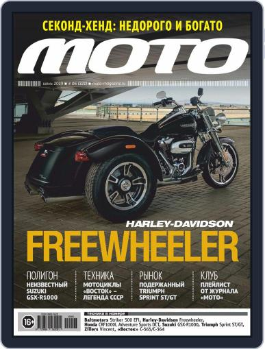 Журнал Мото (Digital) June 1st, 2019 Issue Cover