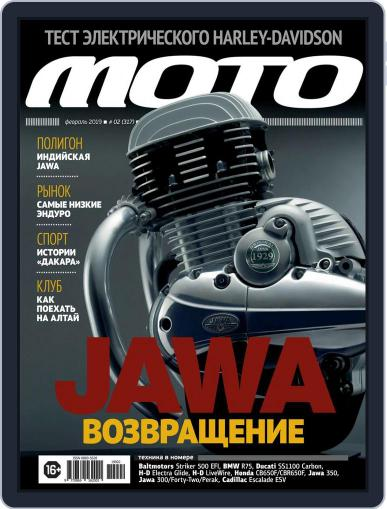 Журнал Мото (Digital) February 1st, 2019 Issue Cover