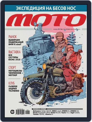 Журнал Мото (Digital) January 1st, 2019 Issue Cover