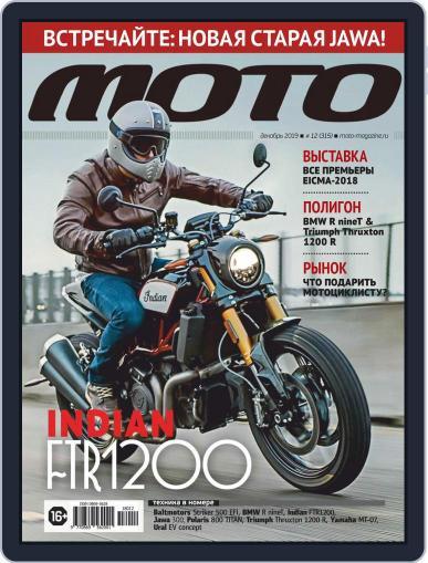 Журнал Мото (Digital) December 1st, 2018 Issue Cover