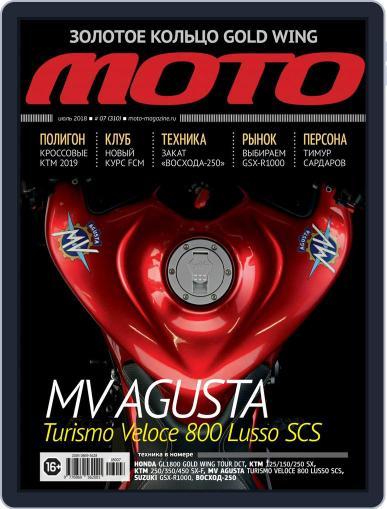 Журнал Мото (Digital) July 1st, 2018 Issue Cover