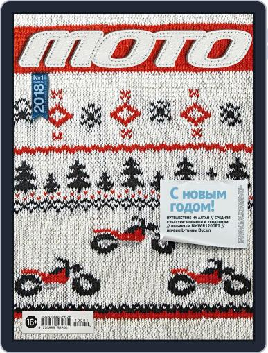 Журнал Мото (Digital) January 1st, 2018 Issue Cover