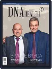 DNA Health (Digital) Subscription December 13th, 2019 Issue
