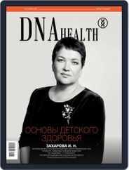 DNA Health (Digital) Subscription October 1st, 2019 Issue