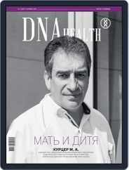 DNA Health (Digital) Subscription August 1st, 2019 Issue