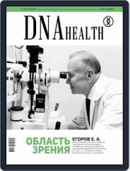 DNA Health (Digital) Subscription June 1st, 2019 Issue