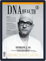 DNA Health (Digital) Subscription May 1st, 2019 Issue
