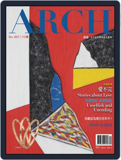 Arch 雅趣 December 5th, 2017 Digital Back Issue Cover