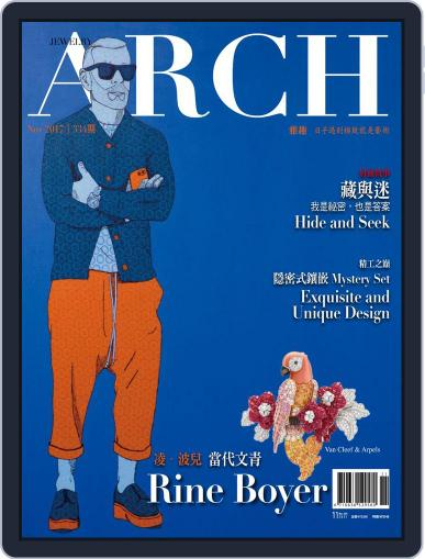 Arch 雅趣 November 1st, 2017 Digital Back Issue Cover