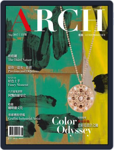 Arch 雅趣 August 2nd, 2017 Digital Back Issue Cover