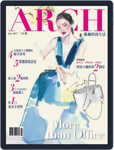 Arch 雅趣 July 19th, 2017 Digital Back Issue Cover